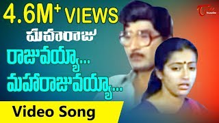 Maharaju - Telugu Songs - Rajuvayya Maharajuvayya
