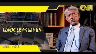 Ethiopia: በድርሰትና በፊልም ስራዎቻቸው ይታወቃሉ  ደራሲ አፈወርቅ በቀለ- ENN Sunday Entertainment