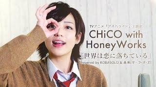 CHiCO with HoneyWorks 『世界は恋に落ちている』(Covered by コバソロ & 未来(ザ・フーパーズ))
