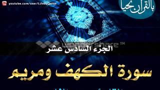 الجزء السادس عشر   سورة الكهف ومريم   القارئ سعد الغامدي