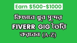 How to Create Nice Fiverr Gig | Earn Money From Fiverr Bangla Tutorial 2017 (Part-2)