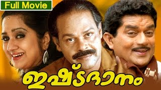 Malayalam Full Movie | Ishtadaanam [ Comedy Film ] | Ft. Innocent, Jagathi Sreekumar, Kalpana