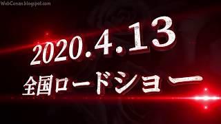 Detective Conan Movie 24 (2020) 25 TH Anniversary