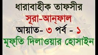 Sura Anfal  Ayat 3  Part   1   Mufti Delawar Hossain