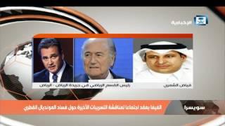 الشمري للإخبارية: تقرير غارسيا من ضمن سلسلة تقارير تدين استضافة قطر للمونديال