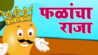 फळांचा राजा (Phalancha Raja) - Home Revise 2nd Std. Maharashtra Board English Medium Marathi