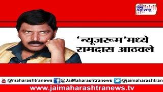 Ramdas Athawale in Newroom live on Jai Maharashtra seg1