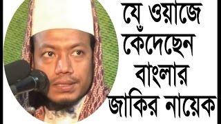 bangla waz amir hamza 2017 আমির হামজা  বিশ্ব সেরা ওয়াজ ঝড় তুললেন