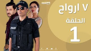 Episode 1- Sabaa Arwah | الحلقة الأولي 1 |  مسلسل سبع أرواح - 7  أرواح