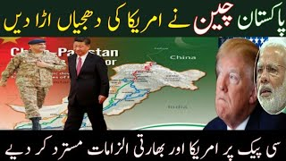 China Pakistan Reply To America India On Cpec