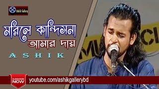 Morile Kandishna I মরিলে কান্দিস I Ashik I Sura Yasin Path Korio I Bangla Folk Song