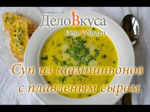 Суп из плавленных сырков и шампиньонов рецепт