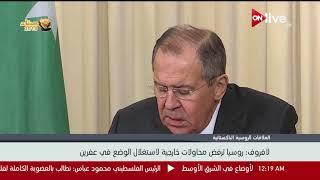"""لافروف حول """" العلاقات الروسية الباكستانية """": روسيا ترفض محاولات خارجية لاستغلال الوضع في عفرين"""