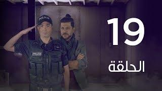مسلسل 7 أرواح | الحلقة  التاسعة عشر - Saba3 Arwa7 Episode 19
