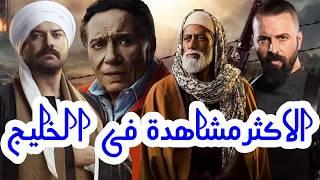 مسلسلات رمضان 2018  _ تعرف على المسلسلات الاكثر مشاهدة فى الخليج نسر الصعيد وعوالم خفية