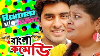 Ankush & Neha Gupta\Comedy Scenes {HD} - Top Comedy Scenes - Romeo Vs Juliet- #Bangla Comedy