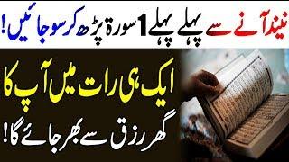 Neend Se Pehle Rizq Ka Wazifa/Read This Powerful Sura To Becom Rich At Night/Qarz/Job/Islamic Wazaif