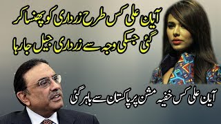 Interesting story about Relationship between Ayyan Ali and Asif Ali Zardari