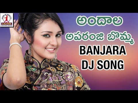 Xxx Mp4 Andhala Aparanji Bomma Banjara DJ Song Super Hit Banjara DJ Songs 2018 Lalitha Banjara Songs 3gp Sex