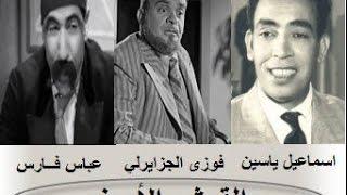 Ismail Yassine Film : إسماعيل ياسين في الفيلم - القرش الأبيض