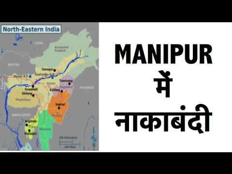 Xxx Mp4 Manipur में नाकाबंदी North East Crisis Naga Issue Burning Issues UPSC IAS Nagaland Manipur 3gp Sex
