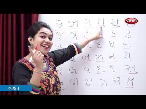 Gujarati Pre School Junior Kg Course Trailer   Learn Gujarati For Kids   Junior KG School Syllabus