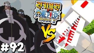 파시피스타 vs 더 킹?! | 럭키블럭 원피스 모드 어드벤쳐 | 마인크래프트 | 악마의 열매 모드 | ep.92 | 최케빈