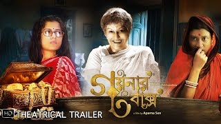 Goynar Baksho | Theatrical Trailer | Trailer | Aparna Sen | 2013