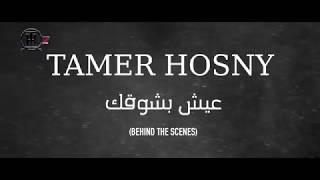 """كواليس كليب """" عيش بشوقك """" من البوم عيش بشوقك لتامر حسني /"""" Behind the scenes of """"3esh be sho2ak"""