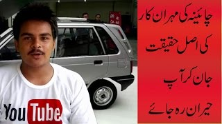 Reality Behind China Mehran | Jiangnan | in Pakistan