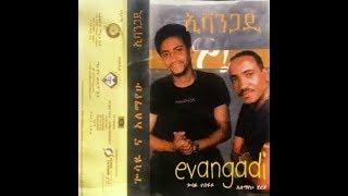 Alemayehu Hirpo - Qochegn Ahun Gena (ቆጨኝ አሁን ገና)