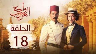 مسلسل واحة الغروب | الحلقة الثامنة عشر - Wahet El Ghroub Episode  18