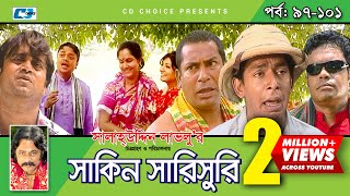 Shakin Sharishuri | Episode 97- 102(END) | Bangla Comedy Natok | Mosharaf Karim | Chanchal