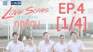 Love Songs Love Series ตอน ฤดูร้อน EP.4 [1/4]