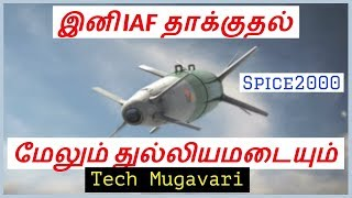 Spice 2000 Smart Bombs For IAF | In Tamil