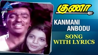 Guna Tamil Movie | Kanmani Anbodu Song With Lyrics | Kamal Haasan | Ilayaraja | Pyramid Glitz Music
