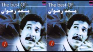 Mos3ad Radwan - Enta Wana / مسعد رضوان - انت وانا