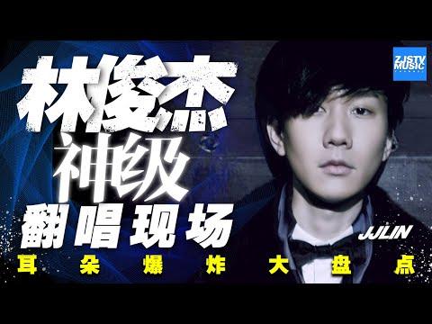 """把原唱� """"逼疯""""了 JJ林俊杰神级翻唱现场 浙江卫视官方HD"""