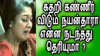 எல்லாம் முடிஞ்சி போச்சி கதறும் நயன்தாரா|Tamil Cinema News|Latest News|Nayanthara