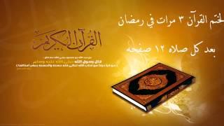 ثواب ختم القران في رمضان