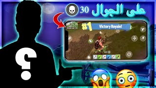 فورت نايت للجوال | افضل لاعب عربي ممكن تشوفو بالعبة فورت نايت للجوال😱(مستحيييل)!!!
