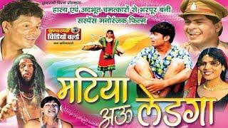 Real Chatiya Matiya  - Matiya Au Ledga - Chattisgarhi 1 Hour Movie