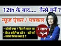 How to become News Anchor after 12th ? Full info in Hindi | टीवी एंकर कैसे बने. By Journalism Sikhe