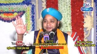 ইছালে সওয়াব কি ? Moulana jahangir alam al-kadere Music plus waz 2018