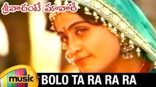 Bolo Ta Ra Ra Full Video Song | Sreevarante Mavare Telugu Movie Songs | Suman | Vijayashanti