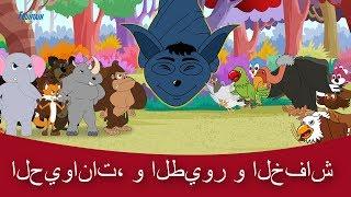 الخفاش قصة - قصص اطفال 2017 - قصص العربيه - قصص اطفال قبل النوم - قصص عربيه - Arabic Story