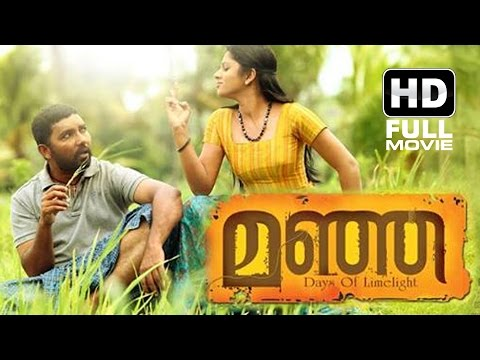 Manja Malayalam Full Movie | Latest Malayalam Full Movie | Niyas Bakker