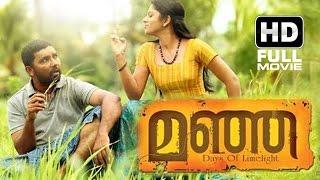 Manja Malayalam Full Movie | Latest Malayalam Full Movie | Niyas Bakker