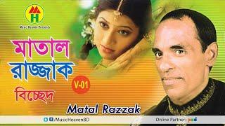 Razzak - Matal Razzak Bicched | Vol-1