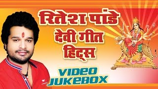 रितेश पांडेय हिट्स - Ritesh Pandey Devi Geet Hits || Video Jukebox || Bhojpuri Devi Geet
